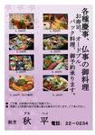 秋平 各種パック料理.jpg